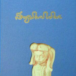 Album Szukalski